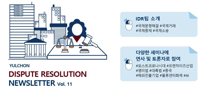 율촌 송무그룹 뉴스레터 제11호