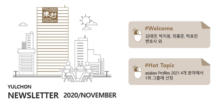 율촌 뉴스레터 2020년 11월호