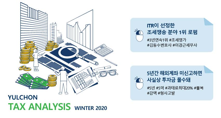 율촌 Tax Analysis Newsletter Winter 2020