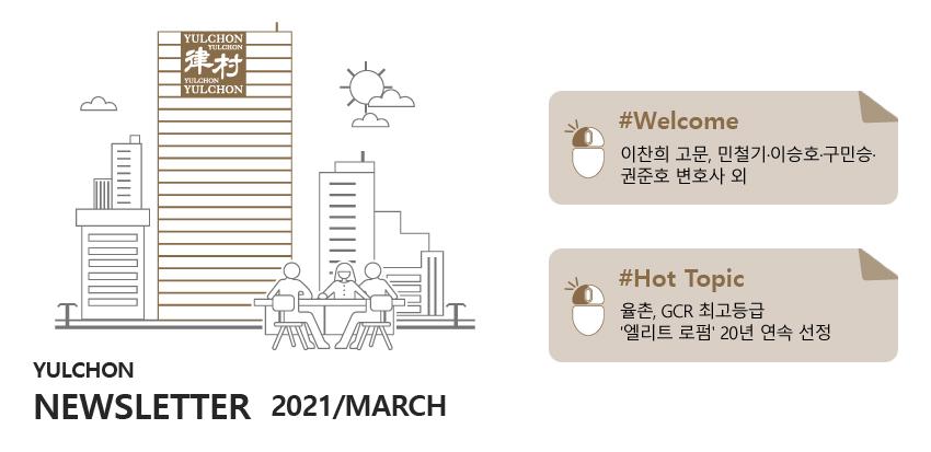 율촌 뉴스레터 2021년 3월호